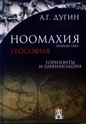 Ноомахия: войны ума. Геософия: горизонты и цивилизации