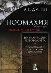 Ноомахия: войны ума. Цивилизации Нового Света