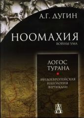 Ноомахия: войны ума. Логос Турана. Индоевропейская идеология вер