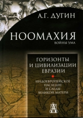 Ноомахия: войны ума. Горизонты и цивилизации Евразии