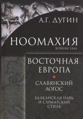 Ноомахия: войны ума. Восточная Европа. Славянский Логос.