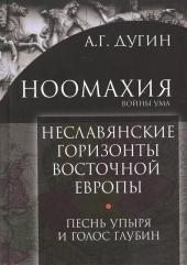 Ноомахия: войны ума. Неславянские горизонты Восточной Европы.