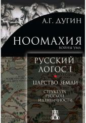 Ноомахия:войны ума. Русский Логос I. Царство земли