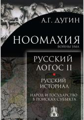 Ноомахия:войны ума. Русский Логос II. Русский историал