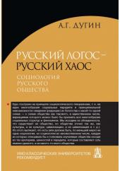 Русский Логос–русский Хаос. Социология русского общества