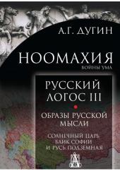 Ноомахия:войны ума. Русский Логос III. Образы русской мысли. Сол