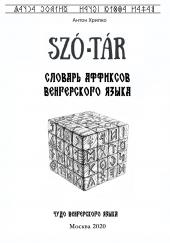 Словарь аффиксов венгерского языка